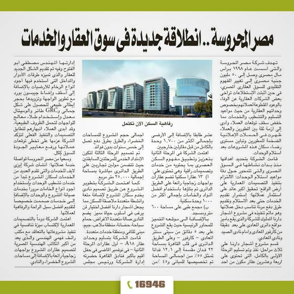 ahram-press-release-friday-13-april-2015
