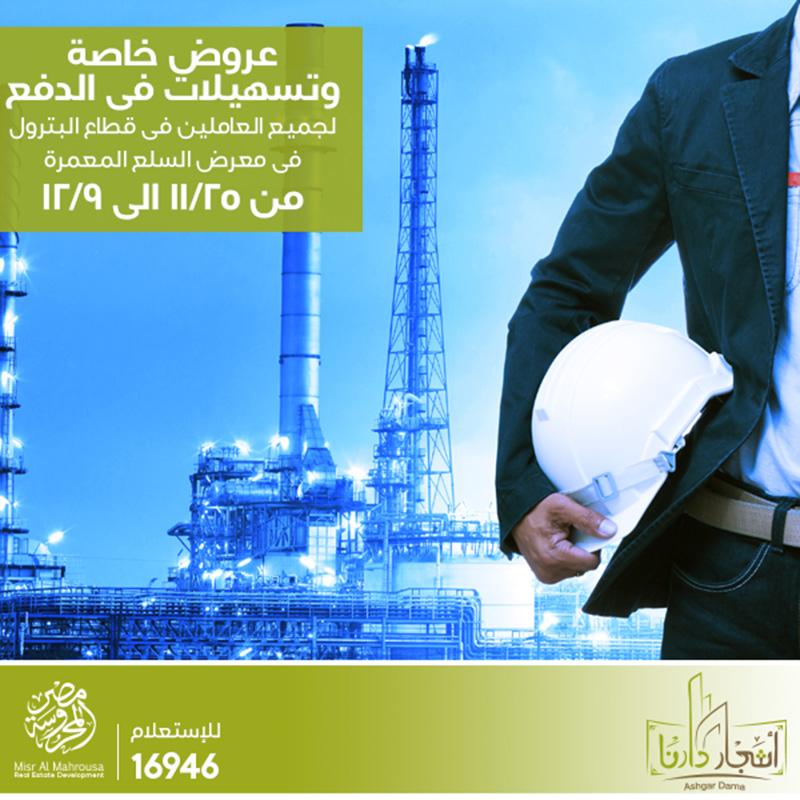 ashgar-darna-petrol-offer-nov-2015-1