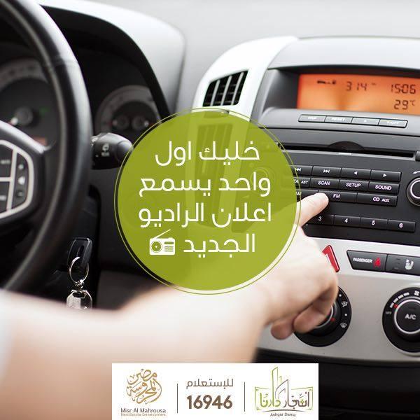 ashgar-darna-radio-ad