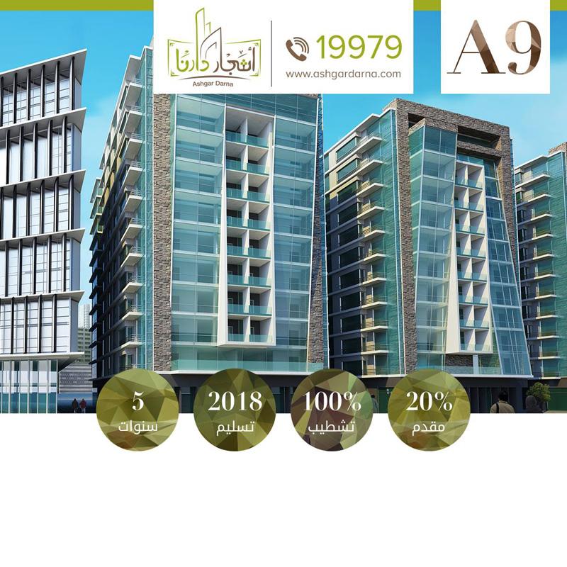 ashgar-darna-a9-1