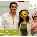 Ashgar Darna Fun Day